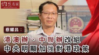 蔡耀昌:港澳辦、中聯辦改組中央明顯加強對港政策