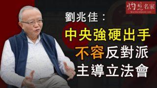 劉兆佳:中央強硬出手 不容反對派主導立法會《灼見政治》