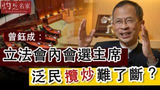 曾鈺成:立法會內會選主席 泛民攬炒難了斷?