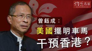 曾鈺成:美國擺明車馬干預香港?