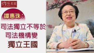 譚惠珠:司法獨立不等於司法機構是獨立王國