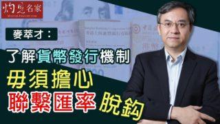 麥萃才:了解貨幣發行機制 毋須擔心聯繫匯率脫鈎《灼見財經》