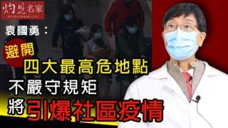 袁國勇:避開四大最高危地點 不嚴守規矩將引爆社區疫情《抗疫專輯》