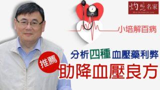 分析四種血壓藥利弊 推薦助降血壓良方