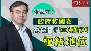 《灼見財經》麥萃才:政府救國泰航空為保香港亞洲航空樞紐地位