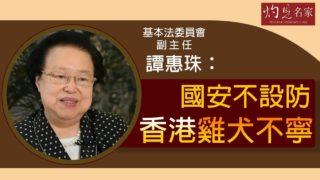基本法委員會副主任譚惠珠:國安不設防 香港雞犬不寧