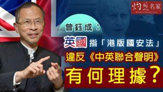 《主席開咪》曾鈺成:英國指「港版國安法」違反《中英聯合聲明》有何理據?