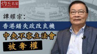 《灼見政治》譚耀宗:香港錯失政改良機 中央不容立法會被奪權