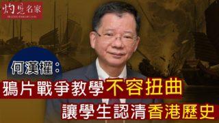 何漢權:鴉片戰爭教學不容扭曲 讓學生認清香港歷史