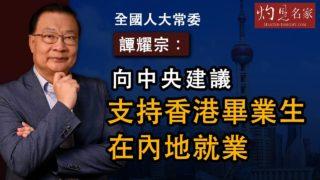 譚耀宗:向中央建議支持香港畢業生在內地就業