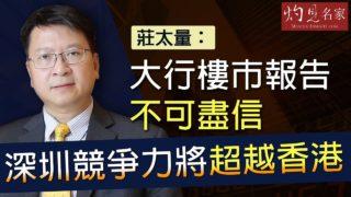 《灼見財經》莊太量:大行樓市報告不可盡信 深圳競爭力將超越香港