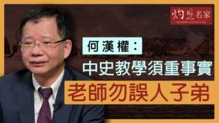 何漢權:中史教學須重事實 老師勿誤人子弟