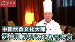 中國飲食文化大師尹達剛師傅教你春夏飲食