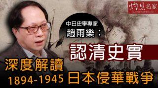 趙雨樂:認清史實 深度解讀1894-1945日本侵華戰爭
