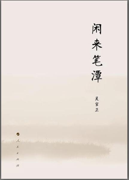 吳官正的《閑來筆潭》,記述大飢餓時常發「吃飽」夢。(網絡圖片)