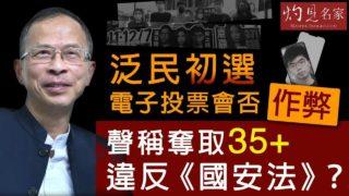 泛民初選電子投票會否作弊 聲稱奪取35+違反《國安法》?《主席開咪》