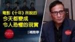 在北京支配下,虛構的香港電影逐漸變成現實