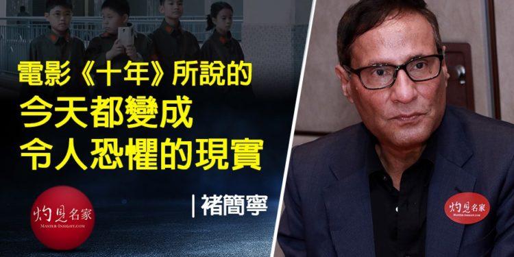 誰能想到今天的香港在某種程度上比電影《十年》中所擔心的更反烏托邦?(灼見名家製圖)