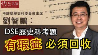 劉智鵬:DSE 歷史科考題有瑕疵必須回收