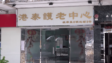 7月8日,慈雲山港泰護老中心4名院友、4名員工確診。連同7月7日確診的85歲女士,護老院累積9人確診。(香港電台視頻截圖)