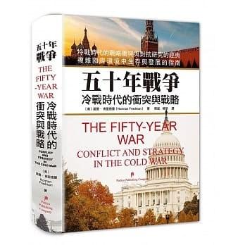 《五十年戰爭:冷戰時代的衝突與戰略》封面(博客來)