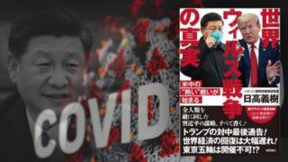 日高義樹新著:《世界病毒戰爭真相——帷幕已拉開的美中「熱戰」》