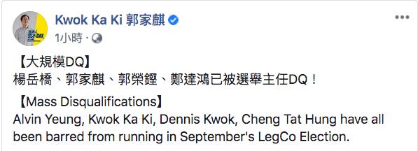 郭家麒宣布自己和3名黨友被DQ的訊息。(郭家麒Facebook)