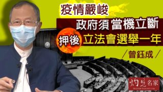 曾鈺成:疫情嚴峻 政府須當機立斷押後立法會選舉一年