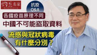 【抗疫Q&A】各國疫苗原理不同 中國不可能盜取資料 流感與冠狀病毒有什麼分別?