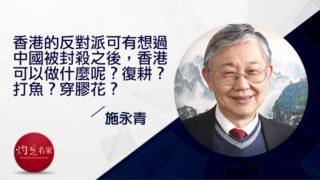 中美對敵對香港有什麼影響?