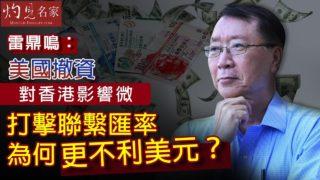 雷鼎鳴:美國撤資對香港影響微 打擊聯繫匯率為何更不利美元?《灼見財經》