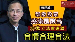 曾鈺成:群眾投票感染風險高 押後立法會選舉合情合理合法 《主席開咪》