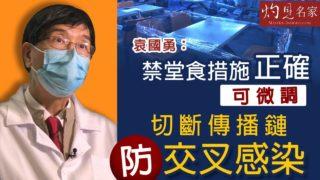 袁國勇:禁堂食措施正確可微調 切斷傳播鏈防交叉感染《抗疫專輯》