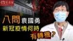 八問袁國勇:新冠疫情何時有轉機?《抗疫專輯》