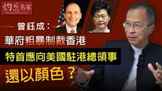 曾鈺成:華府粗暴制裁香港 特首應向美國駐港總領事還以顏色?《主席開咪》