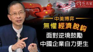 曾鈺成:中美博弈無懼經濟脫鉤 面對逆境鼓勵中國企業自力更生《主席開咪》