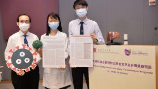 中大研究顯示 約兩成新冠肺炎患者肝臟會受損