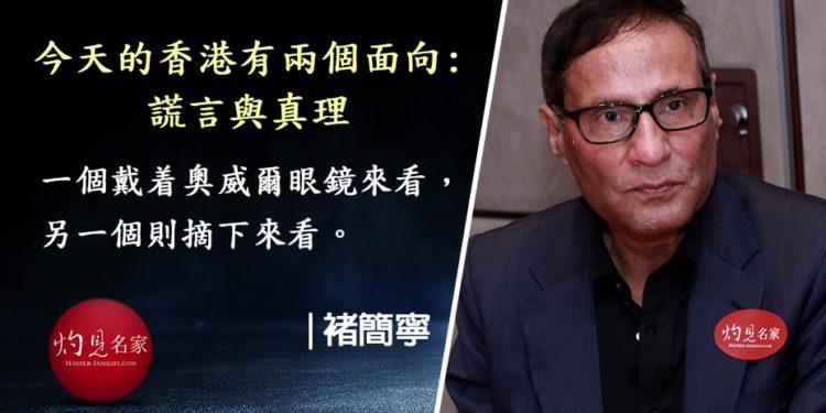 城市不會死亡,但他們會失去往日的輝煌。香港將繼續存在,但不會是我們所熟知的香港。那個香港永遠消失了。(灼見名家製圖)