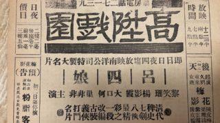 陳年香港電影戲橋