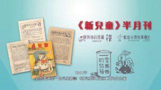 嶺南兒歌與兒童文學