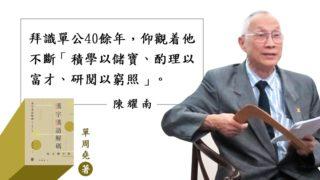 陳耀南:單周堯「牛刀小試」 漢語疑難渙然冰釋