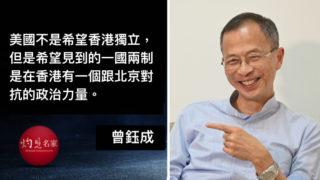 曾鈺成:香港人、我們國家、美國、英國和其他西方國家都希望一國兩制成功