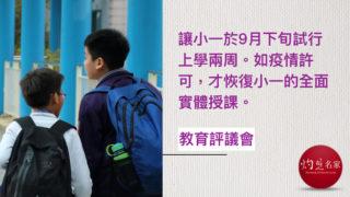 教育評議會建議學校不遲於10月復課 公開試延至明年4月舉行