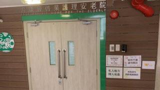 新增72人確診 至今52死 啟業護理安老院2名院友染疫