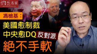 馮檢基:美國愈制裁,中央愈DQ反對派絕不手軟《灼見政治》