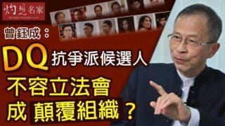 曾鈺成:DQ抗爭派候選人 不容立法會成顛覆組織? 《主席開咪》