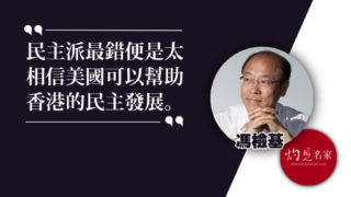 馮檢基:港人要兩手準備 應對《港區國安法》
