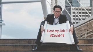 逆境中的啟示與智慧──疫情下失業仍能泰然和快樂