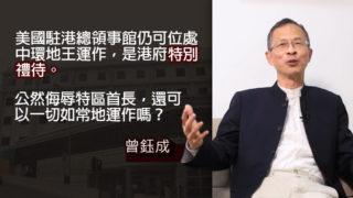 曾鈺成:特區政府如何反制美國駐港總領事?