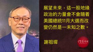 地緣政治給予國際化中國企業的啟示